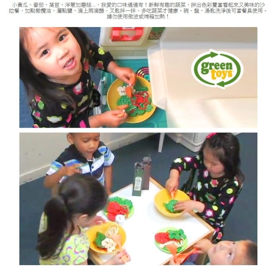 【淘氣寶寶】美國greentoys感統玩具-莎菈沙拉【檢驗符合最高安全標準/沒有外部塗料,保證無毒】