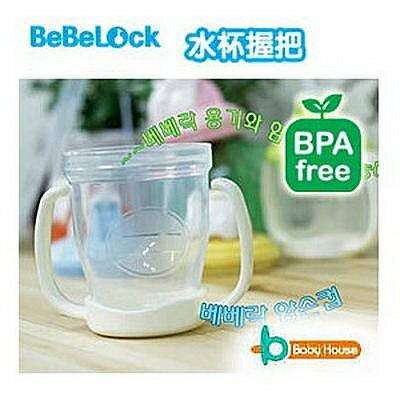 【淘氣寶寶●限時下殺↘$37●現貨】BeBeLock 水杯握把(適用所有BeBeLock保鮮圓盒)【保證原廠公司貨】