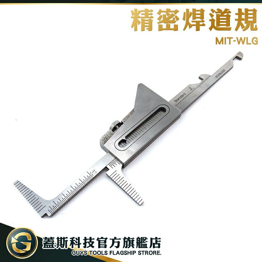 蓋斯科技  測量尺 焊接量規 焊縫檢測尺 焊縫厚度 咬邊深度尺 焊腳尺 WLG 檢測規 焊道規 全不鏽鋼 焊縫寬度