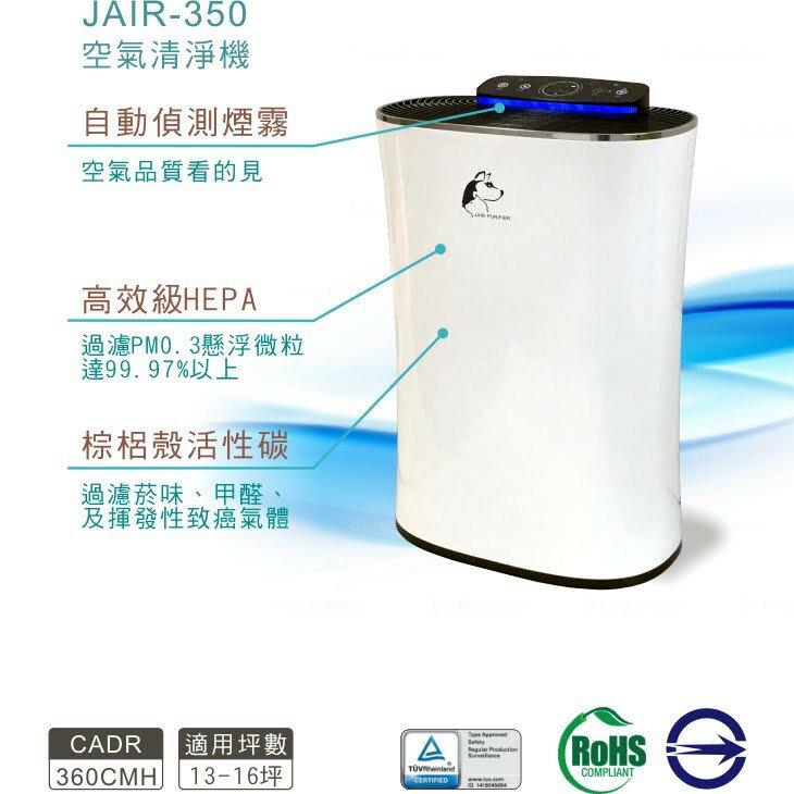 熱銷款 JAIR-350 空氣清淨機 負離子 自動偵測煙霧 四重過濾 懸浮微粒 菸味 霉菌 空汙 更換濾網提醒