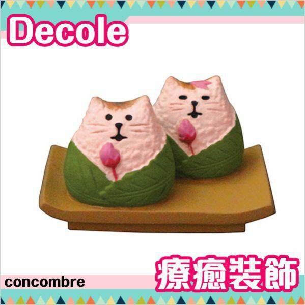 Decole 療癒裝飾 公仔 貓咪櫻餅 concombre  該該貝比  ☆