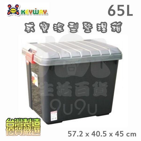 【九元生活百貨】聯府 KG-65 威寶65L深型整理箱 KG65 收納箱