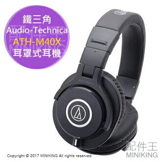 【配件王】 港版 Audio-Technica 鐵三角 ATH-M40X 耳機 耳罩式耳機 監聽耳機 另 JVC