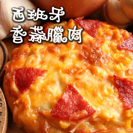 【3/1前】西班牙香蒜臘肉比薩一片只要49元。限量100片。免運小撇步:與任一免運組合搭買即可免運!!