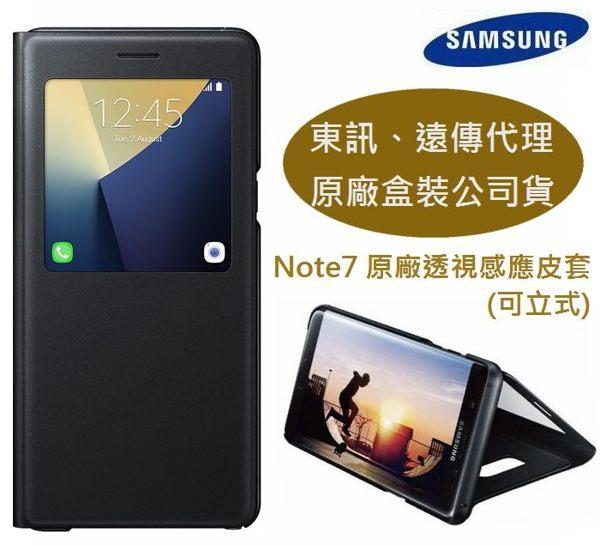 三星 Note7 原廠【透視感應皮套-可立式】原廠皮套 S-View【東訊、遠傳盒裝公司貨】N930F N9300