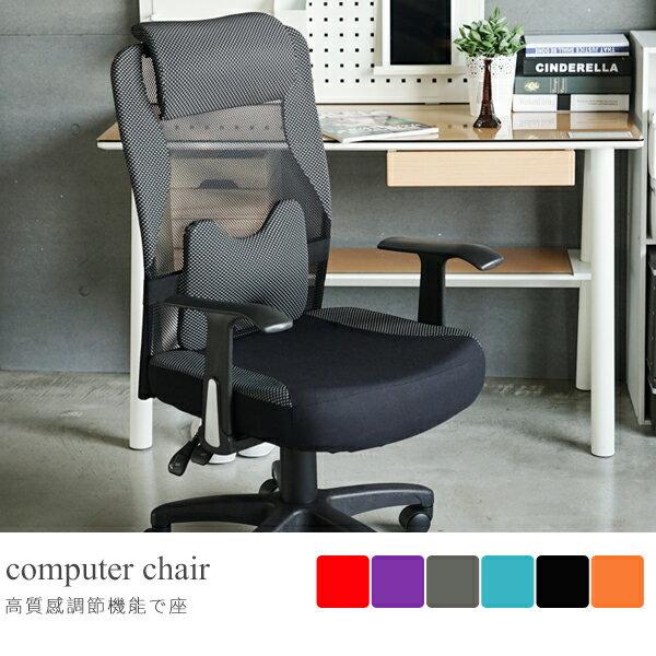 辦公椅/書桌椅/電腦椅 洛伊頭靠T扶手電腦椅(小蝴蝶枕)(6色) MIT台灣製 完美主義【I0209】