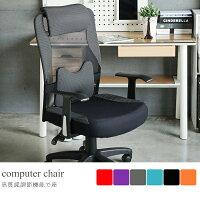 辦公椅 書桌椅 洛伊 扶手電腦椅 完美主義
