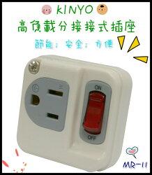 插座 耐嘉 KINYO 高負載分接接式插座  MR-11 插座 插孔 插頭 高負載 分接式