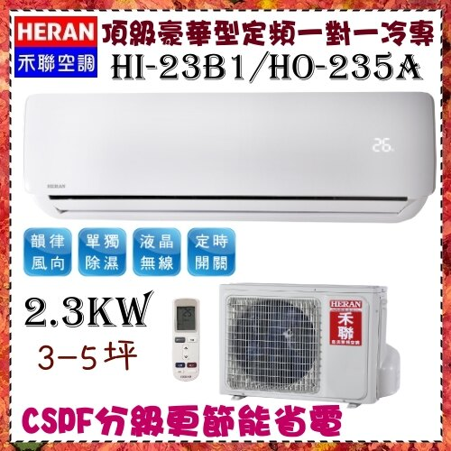 CSPF分級【HERAN 禾聯】2.3KW 3-5坪 一對一 定頻單冷空調《HI-23B1/HO-235A》全機3年保固