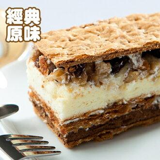 拿破崙蛋糕★經典原味x茶香紅豆