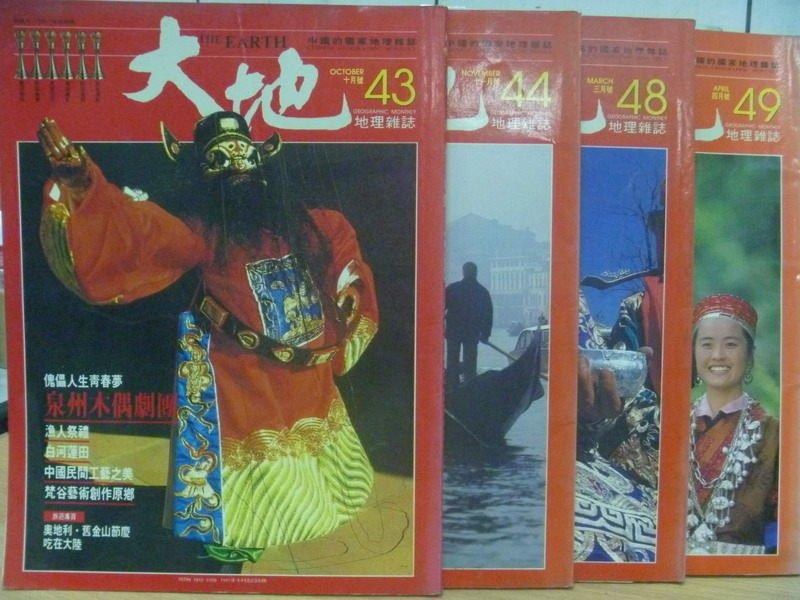 【書寶二手書T8/雜誌期刊_YHJ】大地_43~49期間_4本合售_泉州木偶劇團等