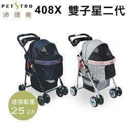 《沛德奧Petstro》寵物推車408X 雙子星二代X系列-黑色白點 / 狗推車/寵物外出推車