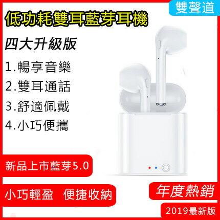 藍芽耳機 【台灣現貨】【24小時快出】藍芽5.0!i9雙耳無線藍芽耳機 藍芽耳機 帶充電倉可充電 安卓蘋果全適用交貨禮物 兩日速達 可開發票 618購物節