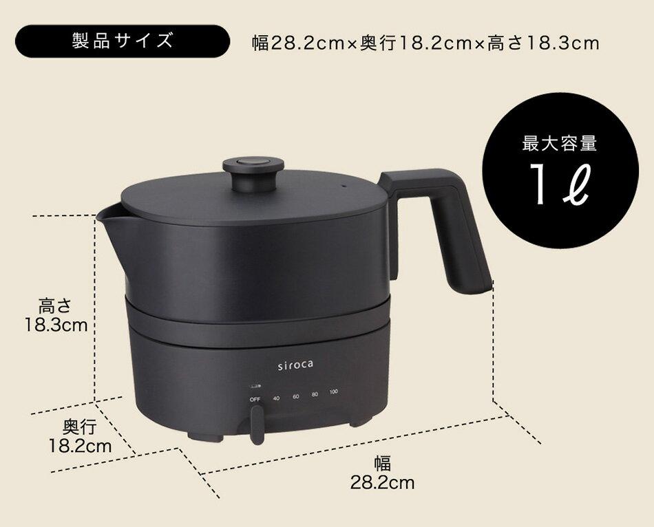 日本siroca  快煮鍋 電熱水壺 SK-M151 -日本必買 日本樂天直送  /  (12100) 5