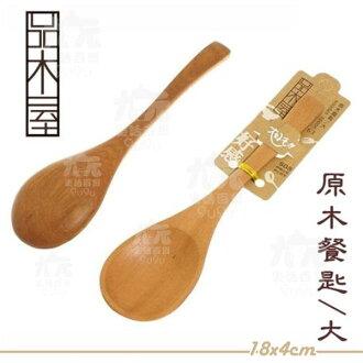【九元生活百貨】品木屋 原木餐匙/大 湯匙 原木餐具