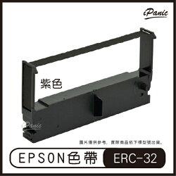 EPSON ERC-32 相容色帶 二聯式發票 收據 收銀機色帶 紫色 ERC32 色帶 碳帶