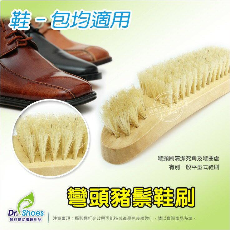 高級荷木彎頭豬鬃毛刷 鞋刷(柔軟不傷皮革 麂皮)鞋-包-均適用 LaoMeDea