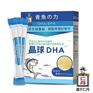 日本森下仁單晶球DHA (天然高濃縮魚油)