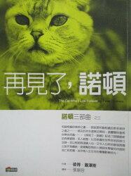 【書寶二手書T1/寵物_MMO】再見了,諾頓_彼得.蓋澤斯