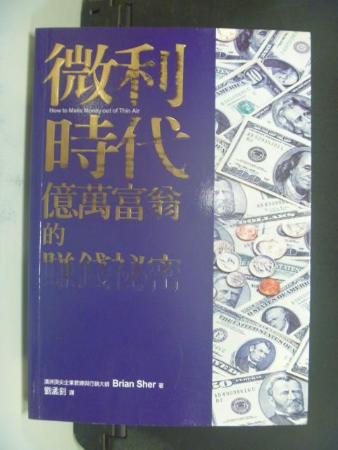 【書寶二手書T6/投資_LOV】微利時代億萬富翁的賺錢祕密_劉孟釗, BRAINS