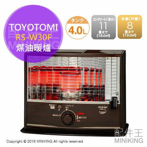 【配件王】 日本代購 一年保 TOYOTOMI RS-W30F 煤油暖爐 11疊 暖氣機 電暖器 露營 防災
