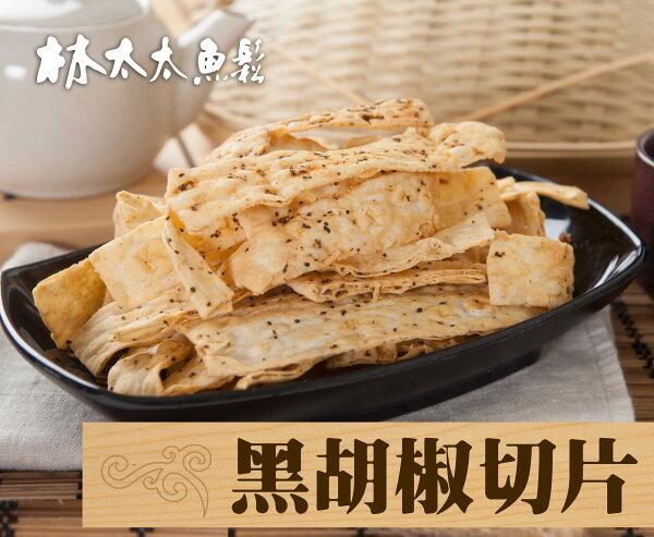 林太太魚鬆:黑胡椒切片不辣200g林太太魚鬆專賣店