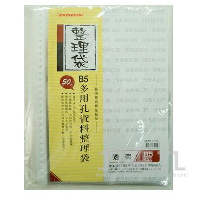 DATABANK B5多用孔資料整理袋(50入)1801