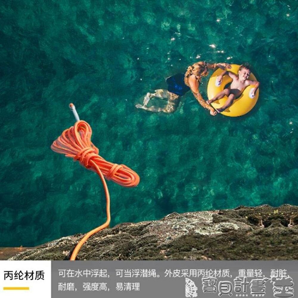 免運 攀岩繩 戶外登山繩安全繩攀巖繩救生繩子救援繩耐磨繩索求生裝備用品