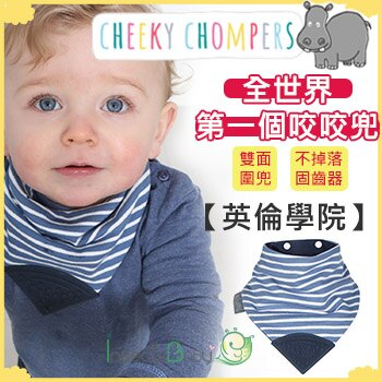 +蟲寶寶+【Cheeky Chompers】 Neckerchew 全世界第一個咬咬兜 -英倫學院 藍條紋《現+預》