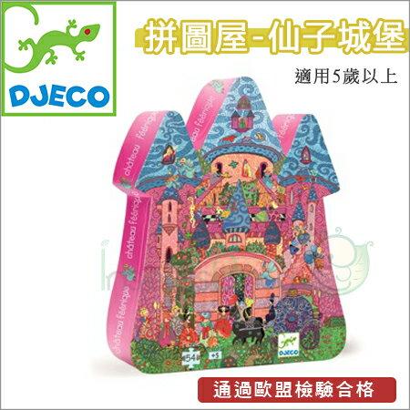 +蟲寶寶+法國【DJECO 智荷】拼圖屋系列- 仙子城堡 《現+預》