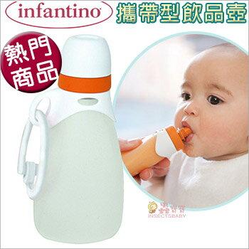 +蟲寶寶+美國【Infantino】美國 Infantino公司貨原廠代理/攜帶型飲品壺(不含湯匙,可重複使用)副食品餵食器環保重複使用好幫手