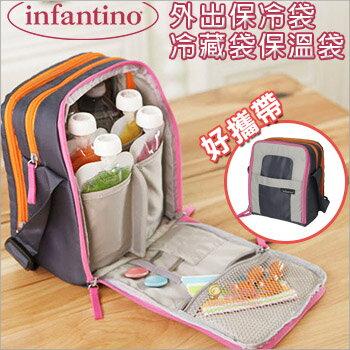 +蟲寶寶+美國【Infantino】外出保冷袋/冷藏袋保溫袋副食品餵食器擠壓器調理分食器