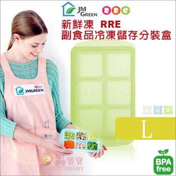 +蟲寶寶+ 【JMGreen 】新鮮凍RRE副食品冷凍儲存分裝盒 L–大《現+預》