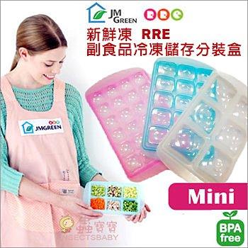 +蟲寶寶+ 【JMGreen 】新鮮凍RRE副食品冷凍儲存分裝盒 Mini–小《現+預》