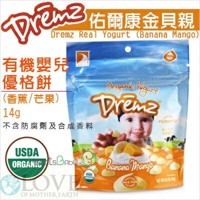 +蟲寶寶+ 【美國Dremz】寶寶的第一口副食品--佑爾康金貝親有機嬰兒優格餅(香蕉/芒果)14g《現+預》