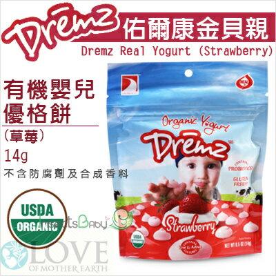+蟲寶寶+ 【美國Dremz】寶寶的第一口副食品--佑爾康金貝親有機嬰兒優格餅(草莓)14g《現+預》