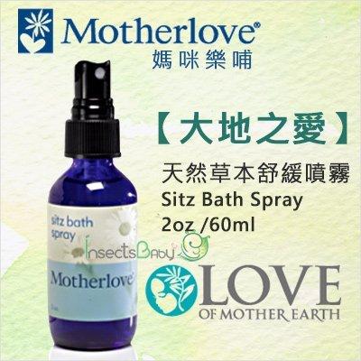 +蟲寶寶+【 MotherLove】媽媽樂哺 大地之愛 -天然草本舒緩噴霧2oz /60ml《現+預》