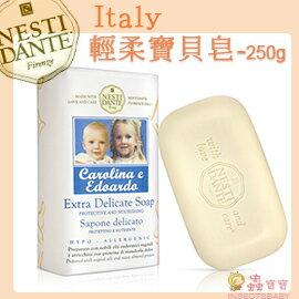 【義大利 NESTI DANTE】義大利天然手工皂 輕柔寶貝皂