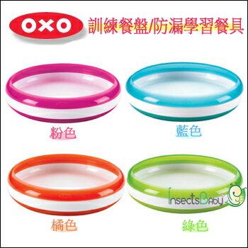 蟲寶寶 ~美國OXO~ 訓練餐盤 防漏學習餐具 粉 藍 綠 橘~現+預~