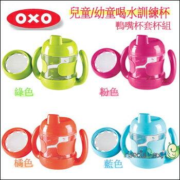 +蟲寶寶+ 【美國OXO】 兒童水杯 幼童喝水訓練杯 鴨嘴杯 套杯組 210ml 綠/粉/橘/藍