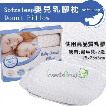 +蟲寶寶+【Sofzsleep】Donut Pillow 嬰兒乳膠枕/高品質全乳膠墊 新生兒~2歲 《現+預》