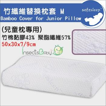 +蟲寶寶+【Sofzsleep】Junior Pillow M 兒童乳膠枕/高品質全乳膠墊 替換枕套(不含枕心)五歲以上 《現+預》