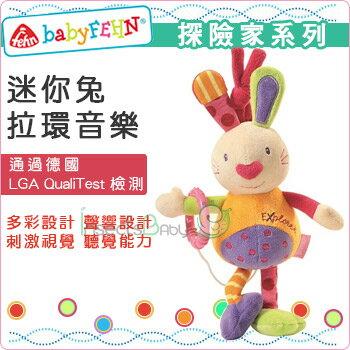 +蟲寶寶+【babyFEHN芬恩】探險家系列-小兔吊掛式拉環音樂/柔軟觸感極適合細緻皮膚的寶寶使用!《現+預》