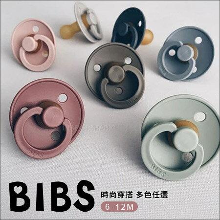 ✿蟲寶寶✿【丹麥BIBS COLOUR】丹麥製 天然橡膠 IG款 安撫奶嘴 0-6M / 6-18M (多色可選)AB030