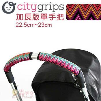 ✿蟲寶寶✿【美國CityGrips】人氣暢銷!!加長版單手把推車多用途手把套-彩色幾何