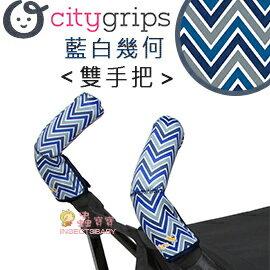 +蟲寶寶+ 【美國City Grips】人氣多用途推車手把保護套-雙手把-藍白幾何