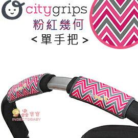 +蟲寶寶+ 【美國City Grips】人氣多用途推車手把保護套-單手把-粉紅幾何