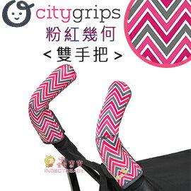 +蟲寶寶+ 【美國City Grips】人氣多用途推車手把保護套-雙手把-粉紅幾何(現+預)