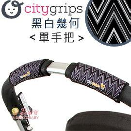 +蟲寶寶+ 【美國City Grips】人氣多用途推車手把保護套-單手把-黑白幾何