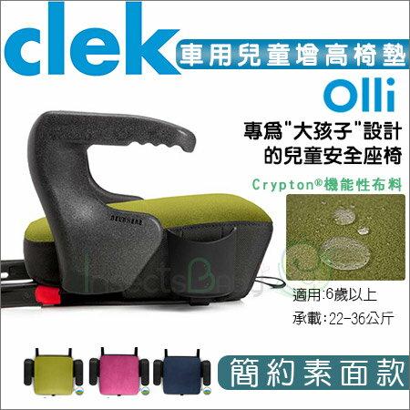 +蟲寶寶+ 美國【Clek】olli 車用汽座兒童增高墊/簡約素面款《預》!